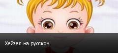 Хейзел на русском
