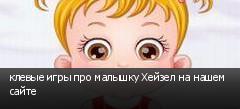 клевые игры про малышку Хейзел на нашем сайте