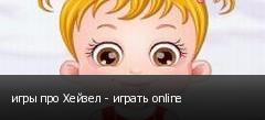 игры про Хейзел - играть online