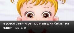 игровой сайт- игры про малышку Хейзел на нашем портале