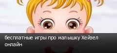 бесплатные игры про малышку Хейзел онлайн