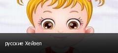 русские Хейзел