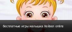 бесплатные игры малышка Хейзел online