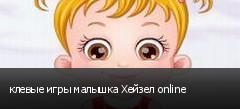 клевые игры малышка Хейзел online