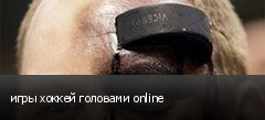 игры хоккей головами online