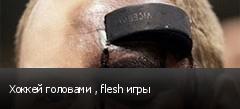 Хоккей головами , flesh игры