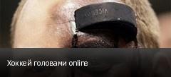 Хоккей головами online