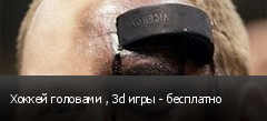 Хоккей головами , 3d игры - бесплатно