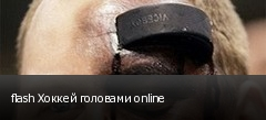 flash Хоккей головами online