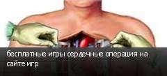 бесплатные игры сердечные операция на сайте игр