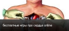 бесплатные игры про сердце online