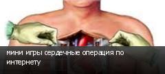 мини игры сердечные операция по интернету