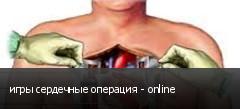 игры сердечные операция - online