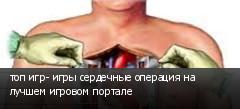 топ игр- игры сердечные операция на лучшем игровом портале