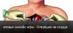 клевые онлайн игры - Операция на сердце