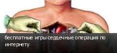 бесплатные игры сердечные операция по интернету