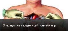 Операция на сердце - сайт онлайн игр