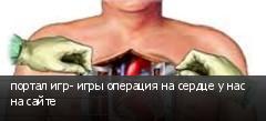 портал игр- игры операция на сердце у нас на сайте