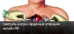 поиграть в игры сердечные операция онлайн MR