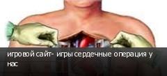 игровой сайт- игры сердечные операция у нас