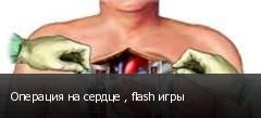 Операция на сердце , flash игры