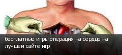 бесплатные игры операция на сердце на лучшем сайте игр