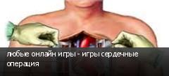 любые онлайн игры - игры сердечные операция