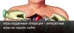 игры сердечные операция - интересные игры на нашем сайте