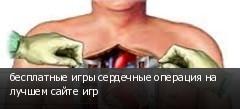 бесплатные игры сердечные операция на лучшем сайте игр