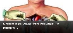 клевые игры сердечные операция по интернету