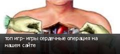 топ игр- игры сердечные операция на нашем сайте