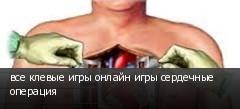 все клевые игры онлайн игры сердечные операция
