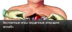 бесплатные игры сердечные операция онлайн