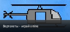 Вертолеты - играй online