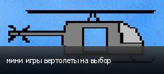 мини игры вертолеты на выбор