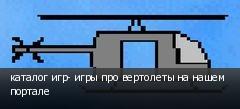 каталог игр- игры про вертолеты на нашем портале