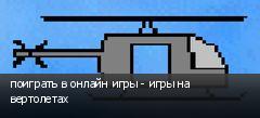 поиграть в онлайн игры - игры на вертолетах