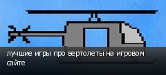 лучшие игры про вертолеты на игровом сайте