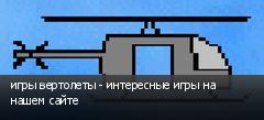 игры вертолеты - интересные игры на нашем сайте