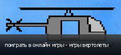 поиграть в онлайн игры - игры вертолеты