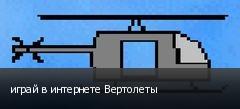 играй в интернете Вертолеты
