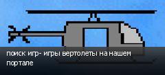 поиск игр- игры вертолеты на нашем портале