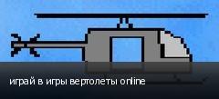 играй в игры вертолеты online