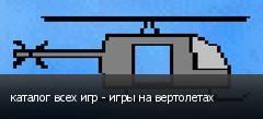 каталог всех игр - игры на вертолетах