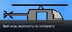 flash игры вертолеты по интернету