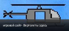 игровой сайт- Вертолеты здесь