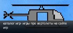 каталог игр- игры про вертолеты на сайте игр