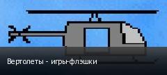 Вертолеты - игры-флэшки