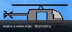 играть в мини игры - Вертолеты