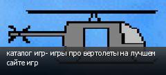 каталог игр- игры про вертолеты на лучшем сайте игр